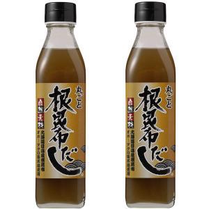丸ごと昆布だし 300ml×2本(北海道ケンソ)北海道昆布使用・化学調味料無添加・送料無料 fs21
