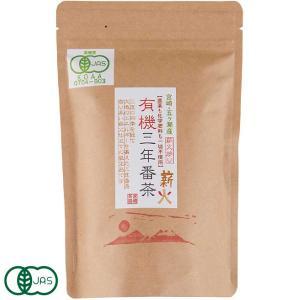 有機 三年番茶 (薪火手炒り) 100g 有機JAS (宮崎県 宮崎茶房) 産地直送|fs21