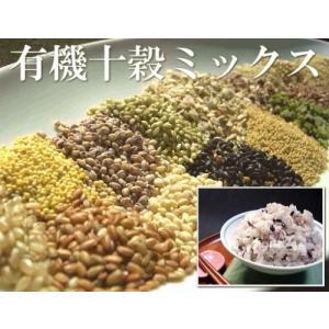 有機十穀 250g×1袋(熊本県 株式会社ろのわ)有機JAS無農薬・送料無料・産地直送・オーガニック・雑穀|fs21