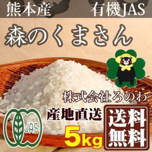 お米 30年度米 森のくまさん 精米・玄米5kg 有機栽培米 オーガニック (熊本県 株式会社ろのわ) 産地直送|fs21