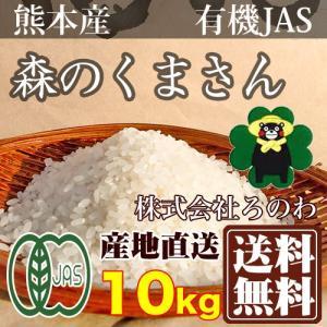 お米 30年度米 森のくまさん 精米・玄米10kg 有機栽培米 オーガニック (熊本県 株式会社ろのわ) 産地直送|fs21