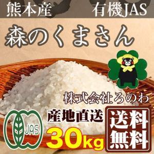 お米 30年度米 森のくまさん 精米・玄米約30kg 有機栽培米 オーガニック (熊本県 株式会社ろのわ) 産地直送|fs21