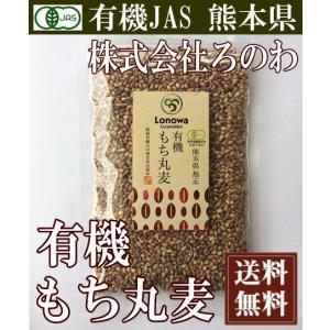 有機もち丸麦 200g×6袋(熊本県 株式会社ろのわ)有機JAS無農薬・送料無料・産地直送|fs21