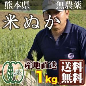 お米 米ぬか 1kg(熊本県 株式会社ろのわ)有機栽培米 オーガニック無農薬米・送料無料・産地直送|fs21