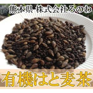 有機はと麦茶(セール) 200g×8袋(熊本県 株式会社ろのわ)オーガニック茶葉使用 農薬不使用(無...