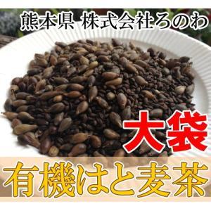 有機はと麦茶 600g×4袋(熊本県 株式会社ろのわ)オーガニック茶葉使用 農薬不使用(無農薬) 送...