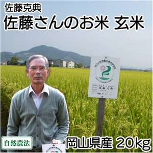【29年度産】佐藤さんのお米 玄米 20kg 自然農法 (岡山県 佐藤克典)