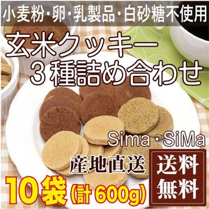玄米クッキー  60g×10袋 3種詰め合わせ(岡山県 Sima・SiMa)自然農法玄米使用・小麦粉/卵/乳製品/白砂糖不使用|fs21