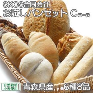 [クール冷凍][自然栽培] お得なお試しパンセット Cコース(6種8品)(青森県 SKOS合同会社)|fs21