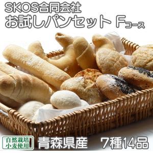 [クール冷凍][自然栽培] お得なお試しパンセット Fコース(7種14品)(青森県 SKOS合同会社)|fs21