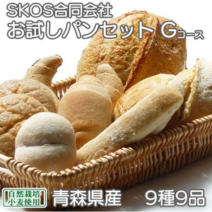 [クール冷凍][自然栽培] お得なお試しパンセット Gコース(9種9品)(青森県 SKOS合同会社)|fs21