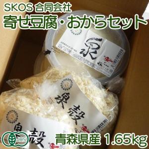 【クール冷蔵便】寄せ豆腐「泉」(250g×5)・おから「泉殻」(200g×2)セット (青森県 SKOS合同会社) 自然栽培大豆使用 産地直送|fs21