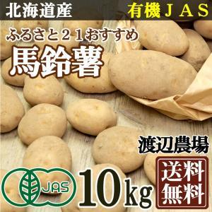 ふるさと21おすすめ馬鈴薯(じゃがいも) サイズ無選別 10...