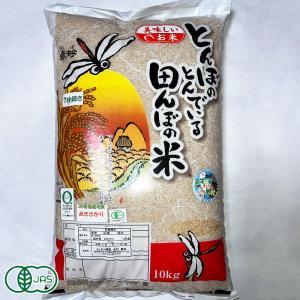 お米 30年度産 あきさかり 玄米10kg 有機栽培米 オーガニック (福井県 よしむら農園) 産地直送|fs21