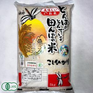 お米 30年度産 コシヒカリ 玄米5kg 有機栽培米 オーガニック (福井県 よしむら農園) 産地直送|fs21