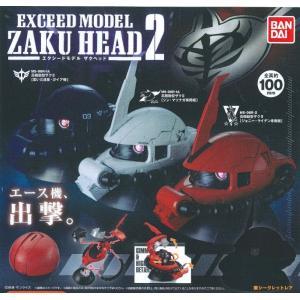 機動戦士ガンダム EXCEED MODEL ZAKU HEAD 2 3種セット|fs4869