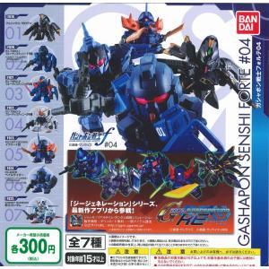 【定形外対応】 機動戦士ガンダム ガシャポンフォルテ04 5種セット fs4869