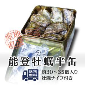 殻付き牡蠣半缶通販(30〜35個入り)能登産2年もの・加熱用・送料込 fsakanahonpo