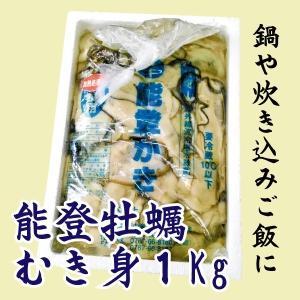 牡蠣むき身1kg・加熱用 fsakanahonpo