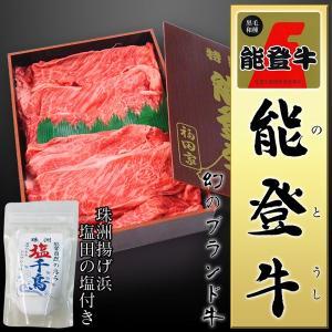 能登牛 もも上うす切り 600g・珠洲の塩 100gセット【数量限定】|fsakanahonpo