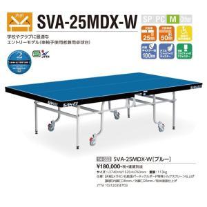 サンエイ三英SANEI国際規格卓球台(車椅子対応)「内折卓球台 SVA-25MDX-W」(ブルー)14-553 fst