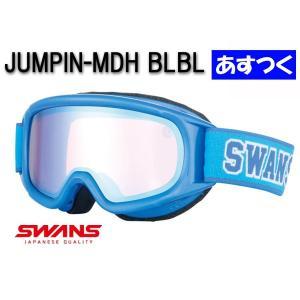 16スワンズSWANSジュニア用メガネ対応 スノーボード・スキーゴーグル「ジャンピン-MDH/JUMPIN-MDH」BLBLブルー×ブルー|fst