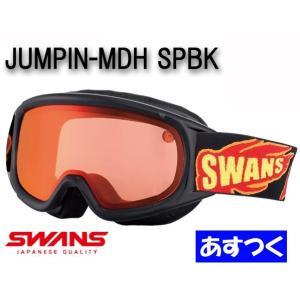 16スワンズSWANSジュニア用メガネ対応 スノーボード・スキーゴーグル「ジャンピン-MDH/JUMPIN-MDH」SPBKスーパーブラック|fst