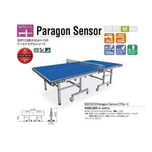 サンエイ三英SANEI国際公認モデル「セパレート卓球台Paragon Sensorパラゴンセンサー」(ブルー)17-532100 fst