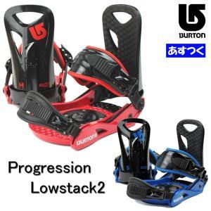 2017モデル BURTONバートン スノーボードビンディング「Progression Lowstack 2」UNISEX fst