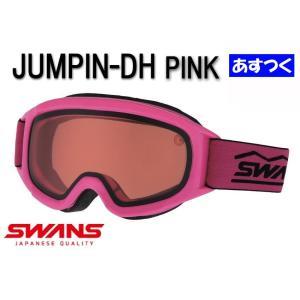 17スワンズSWANSジュニア用メガネ対応 スノーボード・スキーゴーグル「ジャンピン-MDH/JUMPIN-DH」PINピンク|fst