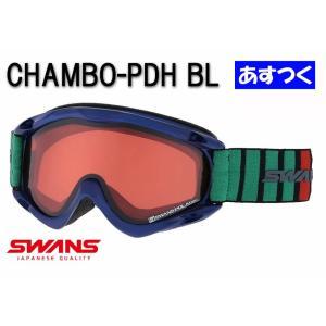 17スワンズ(SWANS)スノーボード・スキーゴーグル「チャンボ-PDH/CHAMBO-PDH」BLブルー|fst