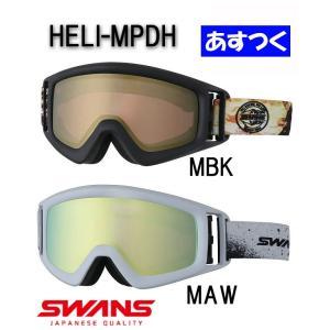 17スワンズSWANSスノーボード・スキーゴーグル「HELI-MPDH」眼鏡使用可|fst