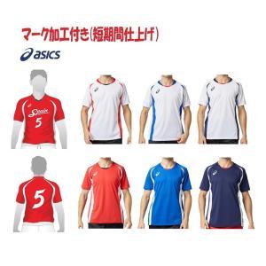 ≪3ヶ所マーク付き≫asics アシックス 大人用ユニセックス「サッカーゲームシャツ」 2101A061 fst