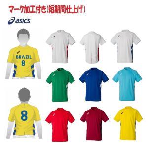 ≪3ヶ所マーク付き≫asics アシックス ジュニア用ユニセックス「サッカーゲームシャツ」 2104A002 fst