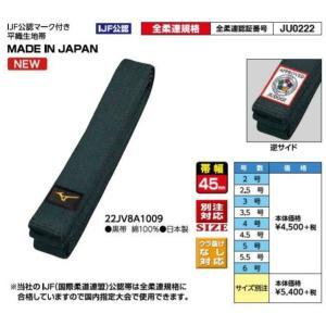 ミズノ IJF公認マーク付「男子柔道帯(平織生地帯)」22JV8A1009 fst