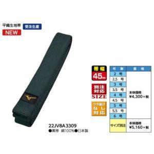 ミズノ 「柔道、空手帯(平織生地帯)」22JV8A3309(受注生産) fst