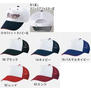 【フルカラーマーク可】ミズノ野球帽子「プラクティスキャップ」52BA300【初回9個以上から】 fst