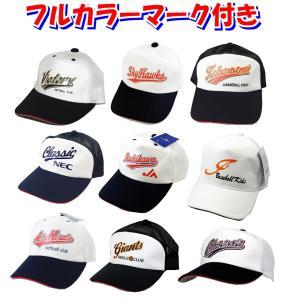 ≪フルカラーマーク付き≫ミズノ野球帽子「プラクティスキャップ」52BA300【初回9個以上から】 fst