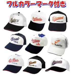 ≪フルカラーマーク付き≫ミズノ野球帽子「プラクティスキャップ」52BA301【初回9個以上から】 fst