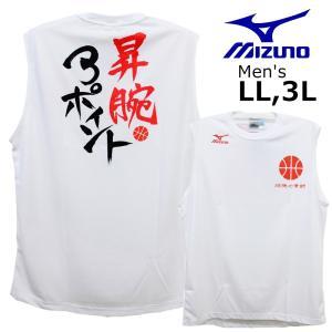 mizuno ミズノ メンズ バスケットボール プラクティスシャツ(ノースリーブ) 54QF90101 fst