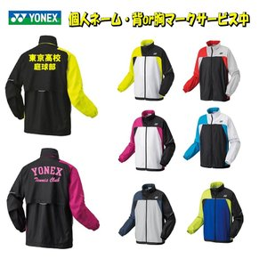 ★チーム2名以上から受付★ヨネックスYONEX、男女「ユニ裏地付ウィンドウォーマーシャツ」70069 fst
