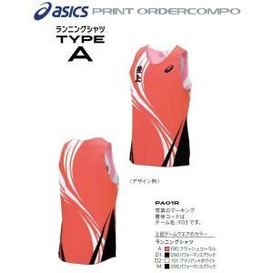 アシックス陸上競技プリントオーダーコンポ「レーシングランニングシャツ タイプA」PA01R|fst