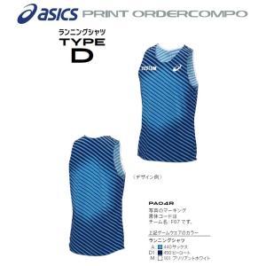 アシックス陸上競技プリントオーダーコンポ「レーシングランニングシャツ タイプD」PA04R|fst