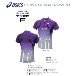 アシックス陸上競技プリントオーダーコンポ「レーシンジップシャツHS タイプF」PX02|fst