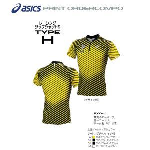 アシックス陸上競技プリントオーダーコンポ「レーシンジップシャツHS タイプH」PX04|fst