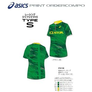 アシックス陸上競技プリントオーダーコンポ「レーシンジップシャツHS タイプS」PX15|fst