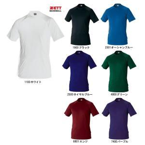 ゼットZETT野球用ハイブリットアンダーシャツ「ローネック半袖アンダーシャツ」BO1710 fst