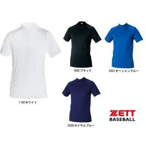 ゼットZETT野球用ハイブリットアンダーシャツ「ハイネック半袖アンダーシャツ」BO1720 fst