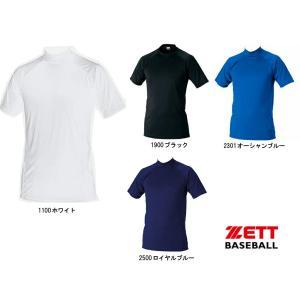 ≪お買い得2枚組≫ゼットZETT野球用ハイブリットアンダーシャツ「ハイネック半袖アンダーシャツ」BO1720 fst
