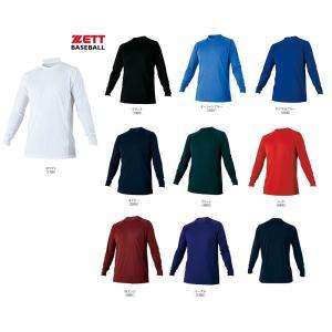 ゼットZETT野球用ハイブリットアンダーシャツ「ローネック長袖アンダーシャツ」BO8710 fst